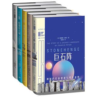 里程碑文库 第二辑(一本读懂一个改写人类历史的伟大成就)(套装共5册)