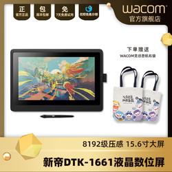数位屏新帝DTK1661手绘屏15.6寸液晶设计绘画屏