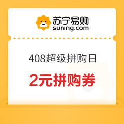 苏宁易购 408超级拼购日 2元拼购券