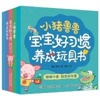 《小猪鲁鲁 宝宝好习惯养成玩具书》