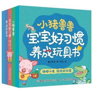 《小猪鲁鲁 宝宝好习惯养成玩具书》(全5册)