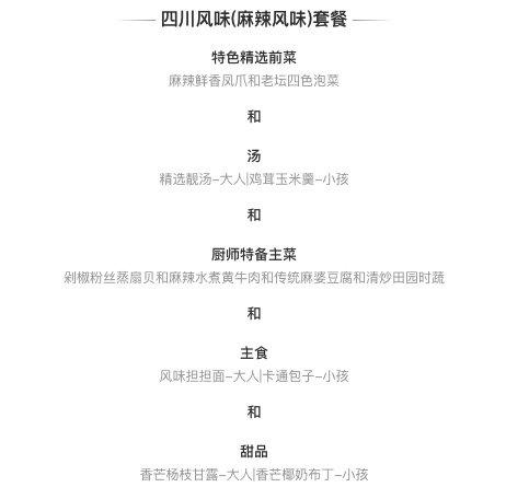 三亚亚龙湾瑞吉度假酒店·铭轩中餐厅 午/晚餐