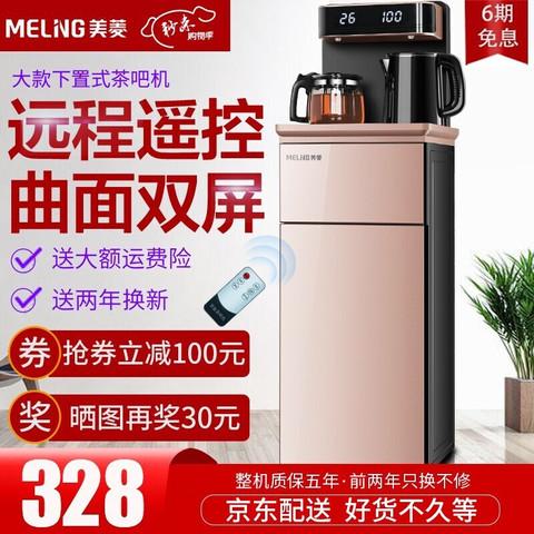 美菱(MeiLing)立式温热型饮水机多功能智能茶吧机 高端旗舰京选好品店长推荐