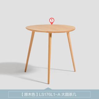 林氏木业 北欧现代简约小型迷你茶几边几边桌阳台床头小圆桌子LS176L1 【原木色】LS176L1-A大圆茶几