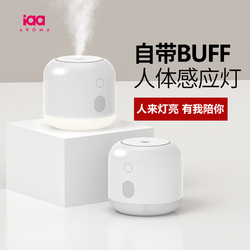 国际香氛(IAA)香薰机香薰灯 智能感应香氛机小懒锂电池版(暖光)薰衣草香型