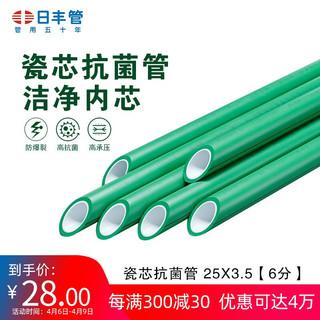 日丰管 ppr水管 管道4分20 6分25冷热水通用瓷芯抗菌系列 热熔管 (6分管)25mm*3.5mm管壁 一米价