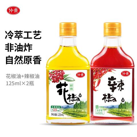 【旗舰店】仲景 调味油【花椒油125ml+辣椒油125ml】