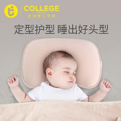 婴儿定型枕新生儿防止偏头宝宝矫正头型纠正扁头枕头透气四季通用