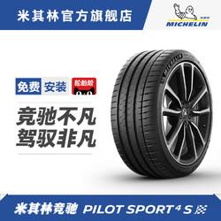米其林轮胎 305/30ZR20 (103Y) TL PILOT SPORT 4 S 正品包安装