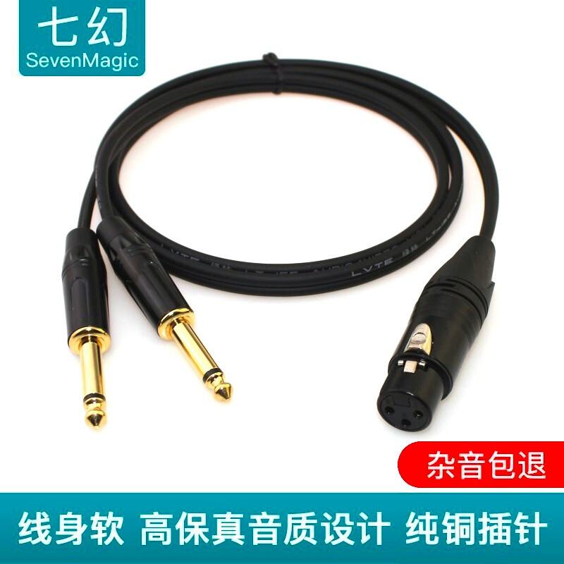 七幻 卡侬母转双大二芯6.5音频线 调音台功放音响音箱连接线 卡侬母转双6.5 0.5米