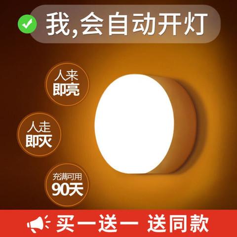 led人体感应灯充电床头卧室家用全自动不插电声控光控壁灯小夜灯 充电黄光(人来即亮人走降灭)