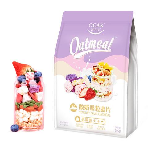 欧扎克酸奶块麦片200g+35g干吃学生营养即食品早代餐水果燕麦片