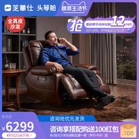 芝华仕头等舱真皮功能沙发奢华头层牛皮商务办公单人老板椅1031
