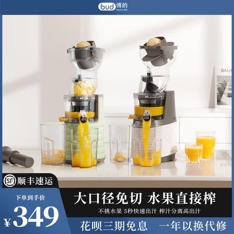 BUD/博的家用多功能渣汁分离原汁机大口径榨汁机全自动果蔬炸水机