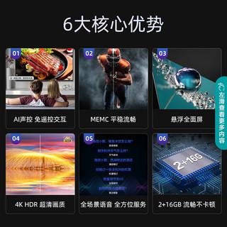 海信(Hisense) 75E3F 75英寸4K超高清 AI语音声控 悬浮全面屏液晶电视机