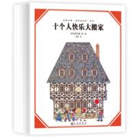 """《安野光雅""""美丽的数学""""系列 》(共5册)"""