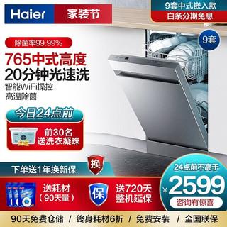 海尔(Haier)洗碗机 9套家用嵌入式 WIFI智能远程操控高温除菌烘干 全自动洗碗机 不锈钢