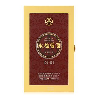 五粮液出品 永福酱酒 永福老酱53度 500ml 单瓶 酱香型 白酒