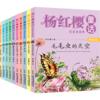《杨红樱童话注音本系列》(套装共10册)