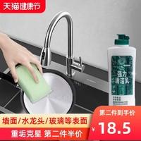 每渍每克多功能清洁膏强力乳锅底黑垢不锈钢瓷砖万能清洗剂神器