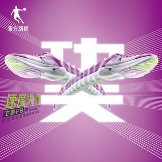 乔丹巭pro飞影PB马拉松碳板竞速跑步鞋男鞋2021耐磨网鞋轻便跑鞋