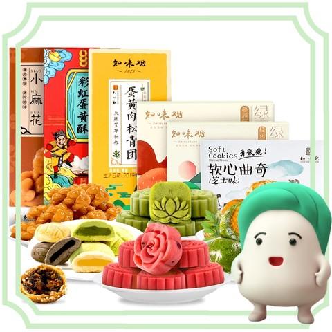 白菜藏宝图:知味观  糕点(青团/绿豆糕/曲奇等14种可选)