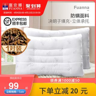 富安娜决明子枕头单人双人荞麦护颈椎枕家用睡眠枕芯防螨枕一对装