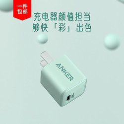 Anker安克Nano 20W小彩充 苹果快充PD充电器兼18W iPhone12/11pro小米/iPad/Type-C数据线插头