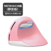 DeLUX 多彩 M618mini DB静音版 立式垂直无线鼠标