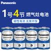 松下 1号电池1.5V4粒一号R20大号D型煤气灶用燃气灶热水器数控机床碳性干电池4节
