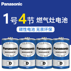 Panasonic 松下 松下 1号电池1.5V4粒一号R20大号D型煤气灶用燃气灶热水器数控机床碳性干电池4节