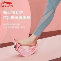 LI-NING 李宁 586 拉伸辅助器