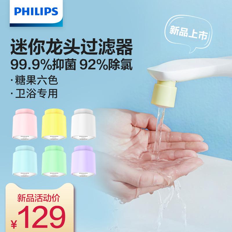 飞利浦 家用糖果龙头过滤器卫浴迷你净水器自来水除氯美肤滤水器 白色