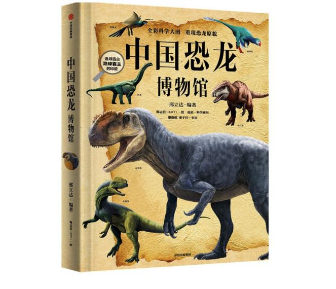 《中国恐龙博物馆》(邢立达 编著)