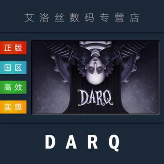 PC中文正版 steam平台 国区 游戏 DARQ 暗黑风格/恐怖/冒险/Lloyd/劳埃德/解谜