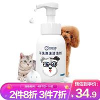 来旺兄弟 宠物干洗泡沫喷雾狗狗猫咪干洗粉350ml