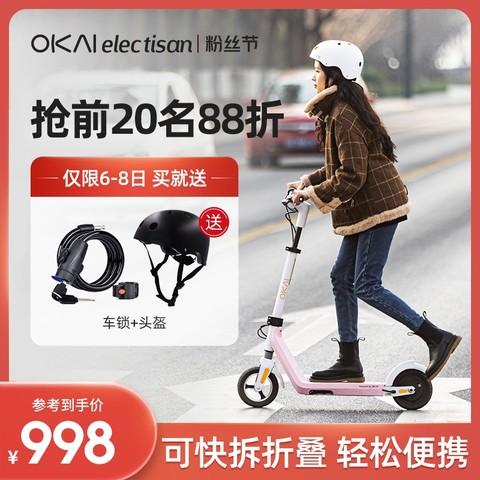 OKAI电动滑板车出口小型超轻便携折叠上班代步车迷你女站骑电动车