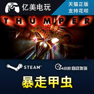 PC正版中文 steam游戏 暴走甲虫 Thumper 国区礼物