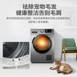 Midea 美的 滚筒热泵式烘干机干衣机 智能家用除菌除螨消毒 9公斤MH90-H03Y