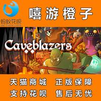 PC正版游戏Steam 洞穴开拓者 洞窟开拓者 Caveblazers
