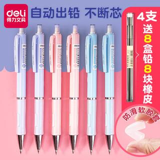 得力自动铅笔0.5小学生矫正姿自动笔写不断活动铅笔彩色透明铅笔自动细头金属0.7铅笔芯2比一年级儿童hb