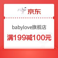 京东 babylove旗舰店 满199减100元/满299减150元