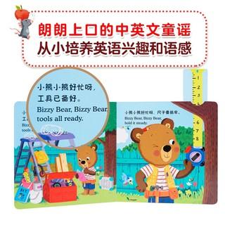 《小熊很忙系列》(第3辑 新版)