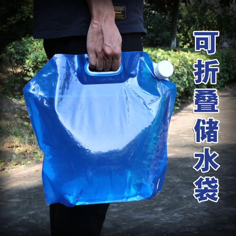 万马堂 手提折叠水袋 5L 2件装