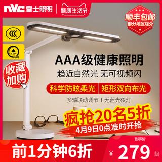 雷士照明AAA级led大面积光源防眩光儿童护目宿舍书房学习床头台灯