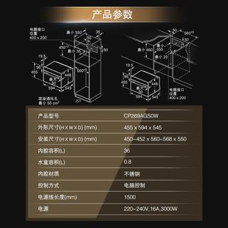 SIEMENS/西门子CP269AGS0W嵌入式2021家用高端微蒸烤一体机蒸烤箱