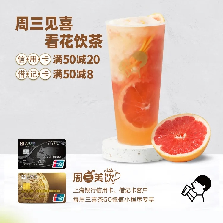 上海银行 X 喜茶 信用卡/借记卡支付优惠