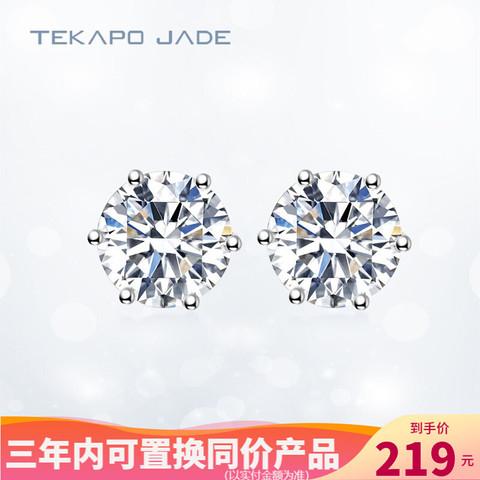 蒂卡世琦TKJ 经典六爪925纯银莫桑钻耳钉时尚大气百搭耳环