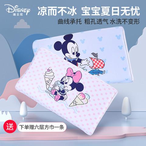 迪士尼儿童夏季冰丝乳胶枕头通用婴儿透气枕头宝宝幼儿园午睡专用