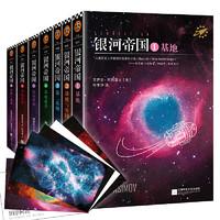 《银河帝国:基地七部曲》(全7册)